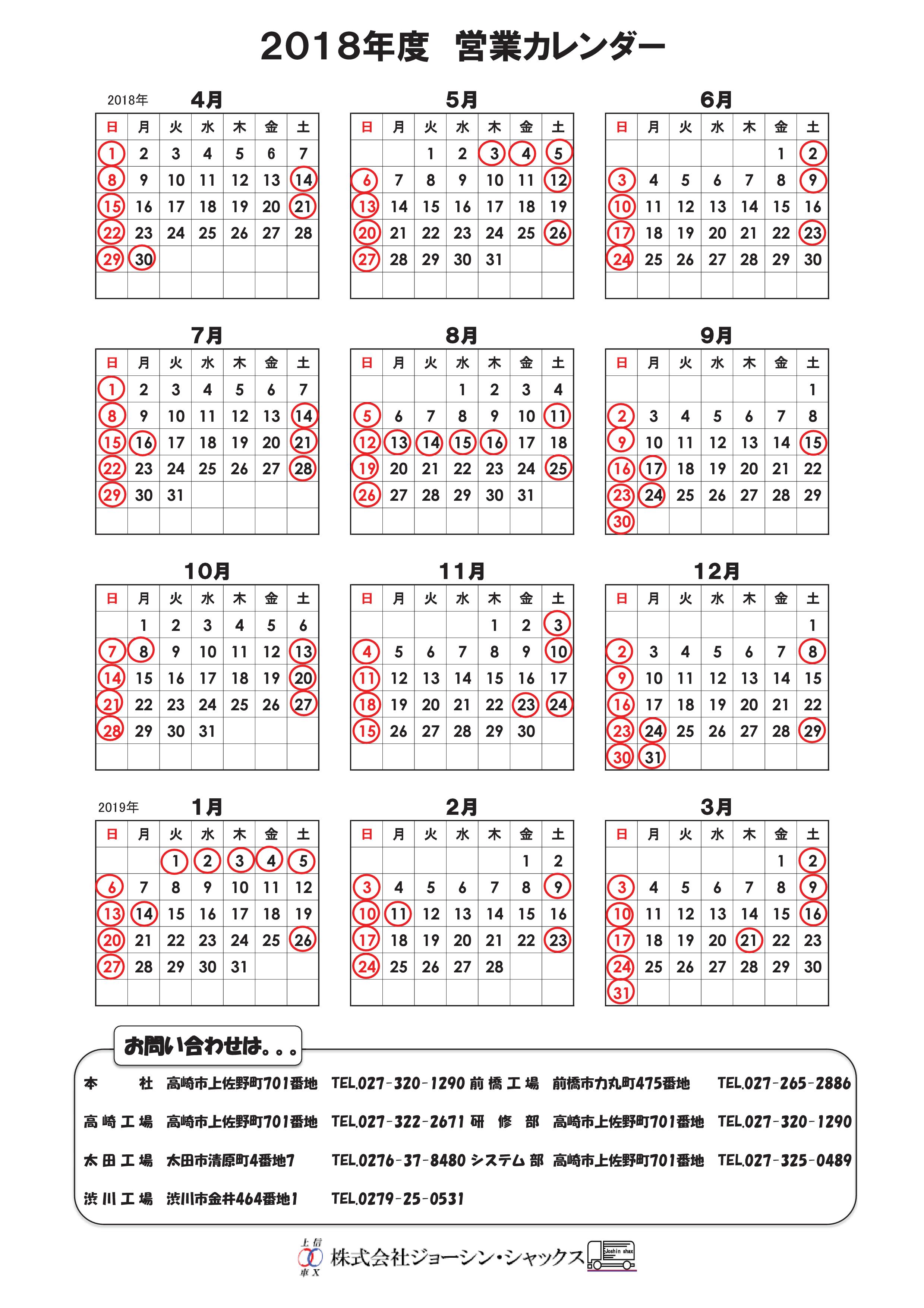 営業日カレンダー | 株式会社ジ...